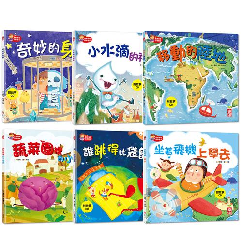 【科學類繪本】寶寶第一套科學繪本:寶寶探索科學繪本套書(6本彩色平裝書+6故事CD)