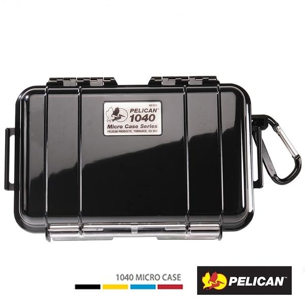 黑熊館 美國 派力肯 PELICAN 1040 微型箱 Micro Case 防水盒 1米 氣密箱 配件盒 保護盒