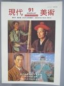 【書寶二手書T9/雜誌期刊_QBN】現代美術_91期