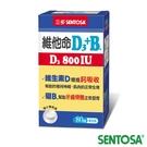 【NEW】三多維他命D3 800IU+B.膜衣錠80錠