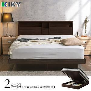 【KIKY】甄嬛可充電收納二件床組 雙人5尺(床頭箱+掀床底)胡桃色床頭+胡桃色掀床