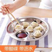 盤子餃子盤創意餐具可瀝水帶醋碟水餃盤子 雙層多用水果盤    萌萌小寵