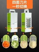 廚房用品切菜神器土豆絲切絲器刨絲器擦絲家用多功能切片刮絲擦子  全館鉅惠