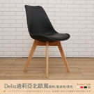 *【新作入荷】迪莉亞北歐風餐椅-書桌椅-二入-PC-1224【多瓦娜】
