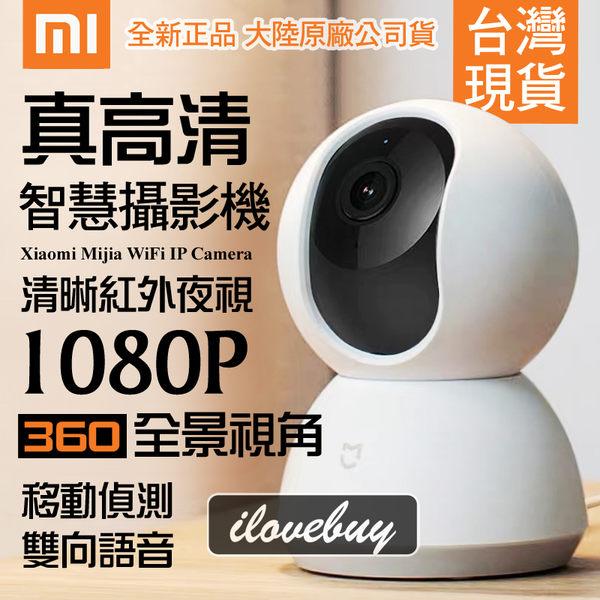 【小米原廠】小米米家監視器雲台版 1080P 紅外夜視 手機監控 全景監視器 移動偵測 寵物監視