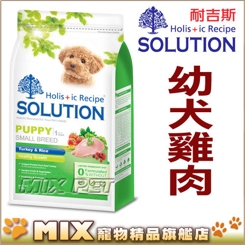 ◆MIX米克斯◆新耐吉斯.幼犬火雞肉+田園蔬果3公斤狗飼料
