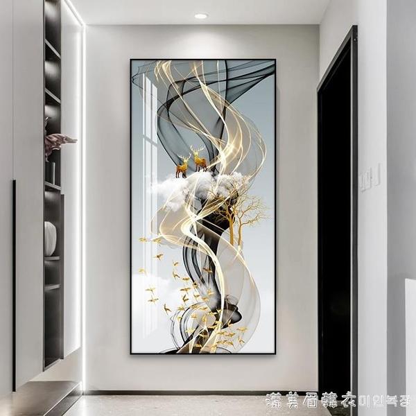 入戶玄關裝飾畫走廊過道墻壁畫豎版現代簡約北歐客廳玄幻晶瓷掛畫 NMS美眉新品
