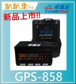 新機上市!【南極星】 GPS-858 彩屏雙顯示 分體測速器【贈】行動電源