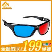 ✤宜家✤電影專用3D立體眼鏡 紅藍眼鏡