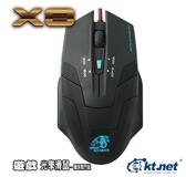 新竹【超人3C】 X8 鷹族遊戲光學鼠 遊戲鼠 6D功能鍵 4段DPI切換鍵 電競滑鼠