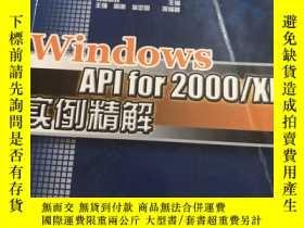 二手書博民逛書店Windows罕見API for 2000 XP實例精解Y25607 博嘉科技 主編 電子工業出版社 ISB
