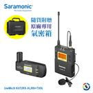【Saramonic 楓笛】一對一卡農接頭無線麥克風套裝 UwMic9 Kit7 (RX-XLR9+TX9)