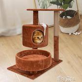 出口歐洲小型貓爬架貓窩貓樹實木貓玩具幼貓爬架貓抓板貓跳臺igo 港仔會社