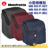 Manfrotto 曼富圖 Pouch 開拓者 小型相機包 Shoulder Bag 正成公司貨 相機包 MB NX-P-IGY MB NX-P-IBU
