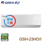 [GREE 格力] 3-4坪 變頻冷暖 分離式冷氣 GSH-23HO/GSH-23HI