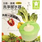 【九元生活百貨】五穀蔬果洗淨脫水器 蔬果...
