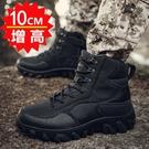冬季增高男靴6厘米戶外防滑登山鞋8cm隱形內增高10cm戰地軍靴男鞋  降價兩天