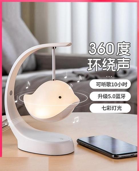 智慧無線飛鳥燈藍芽音箱小型飛鳥音響創意可愛少女3d環繞連手機客廳家用立體聲低音炮迷你夜燈