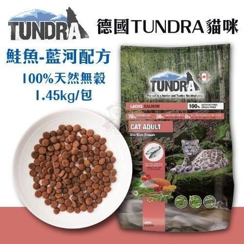 *WANG*德國TUNDRA渴達《貓咪飼料-鮭魚藍河配方》飲食配方 1.45kg/包