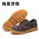 勞保鞋男鋼包頭防穿刺耐磨牛筋底電焊工鞋男士四季安全鞋 可可鞋櫃