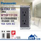 《HY生活館》國際牌GLATIMA系列埋入式接地雙插座 WTGF1512H 附灰色化妝蓋板
