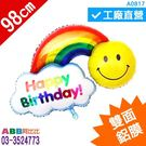 A0817☆中號彩虹笑臉氣球_98cm#生日#派對#字母#數字#英文#婚禮#氣球#廣告氣球#拱門#動物