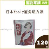 寵物家族-日本Wooly寵兔活力源120錠-送Wooly 鳳梨酵素錠25入*1(數量有限 送完為止)