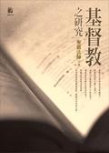 (二手書)基督教之研究修訂版