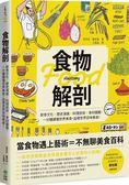 食物解剖:飲食文化✕歷史演進✕料理技術✕食材圖鑑,一分鐘讀...