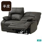 ◎半皮2人用電動可躺式沙發 HIT DBR NITORI宜得利家居