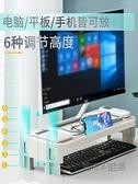 臺式電腦增高架子桌面顯示器屏幕支架可調節升降式底座辦公室頸椎 ATF 魔法鞋櫃