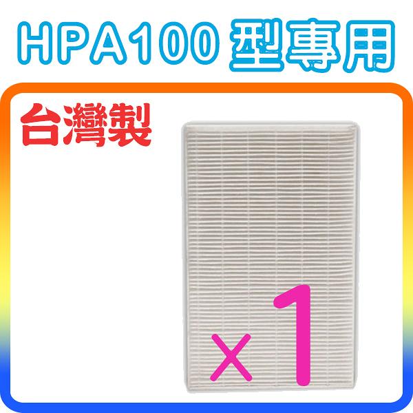 《台灣製》HPA-100APTW 專用HEPA濾心*1 (同HRF-R1品質)