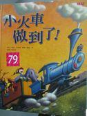 【書寶二手書T1/少年童書_ZIE】小火車做到了!_華提.派普爾