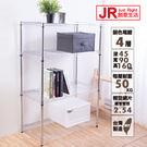 【JR創意生活】輕型四層架90X45X160cm 波浪架 衣櫥架 鐵力士架 鐵架 鍍鉻 電鍍