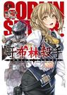 GOBLIN SLAYER! 哥布林殺手 (04)