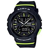 【CASIO】BABY-G 亮眼配色慢跑女孩雙顯錶-黑X螢光黃(BGA-240-1A2)