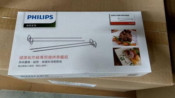 Philips 飛利浦 氣炸鍋專用燒烤串籤一盒8支 CL13309【現貨供應中】
