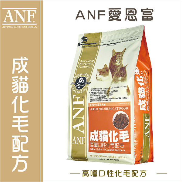 ANF愛恩富〔成貓化毛配方,6kg〕