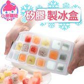 ✿現貨 快速出貨✿【小麥購物】矽膠製冰盒 按壓式帶蓋矽膠冰塊好拿冰塊盒 【G096】