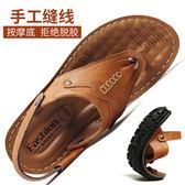夏季新款男  士拖鞋夏季潮流夾腳人字拖防滑沙灘鞋休閒縫線軟底涼鞋