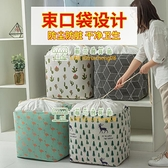 收納袋巨無霸布藝裝衣物筐棉被子搬家箱家用衣服打包整理袋子【樹可雜貨鋪】