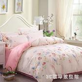 床包組 夏季親膚水洗棉四件套床上用品單人學生宿舍床單被套被子三4件套LB20530【3C環球數位館】