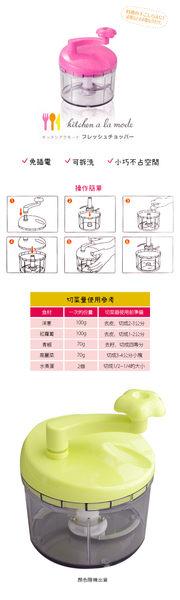 BO雜貨【SV5082】日本製 粉彩手搖切丁器 省力迴轉式蔬果調理器 切碎器 切菜機 切丁器 廚房用