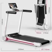跑步機家用款小型折疊電動平板走步機超靜音室內簡易健身房專用 qz3519【野之旅】