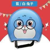 ZEUS兒童安全帽,AS-201A / 208A 動物王國 ,W343兔子/藍白