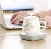 恆溫杯墊暖暖杯自動加熱器55度恒溫寶水杯子熱牛奶神器保溫多色小屋