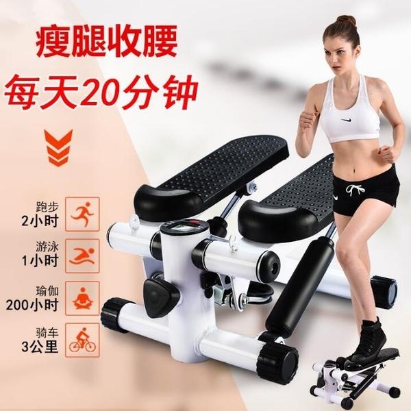 台灣現貨 踏步機 滑步機登山美腿機上下左右踏步機有氧滑步機劃步機家用小型跑步機