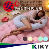 【KIKY】安心孕婦枕(托腹枕/嬰兒枕)熱烈迴響!準媽媽評選第一名產品~✔現貨不用等~Pregnant