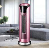 暖風機 TCL取暖器家用居浴室電暖器爐立式辦公室電暖氣片節能省電暖風機 igo 二度3C