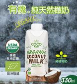 《綠太陽 健康覺醒Greensun》COCO XIM 越南原裝進口有機認證椰漿 純植物奶(330ml/瓶)